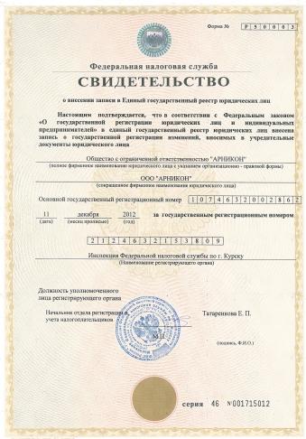 Свидетельство о регистрации ООО АРНИКОН